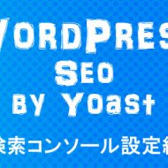 WordPress seo 検索コンソール