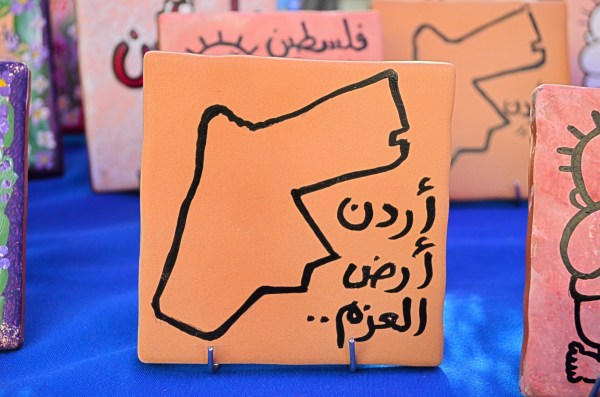 'Jordan is Power' is what this hand-made artwork from Rainbow street in Amman seems to say