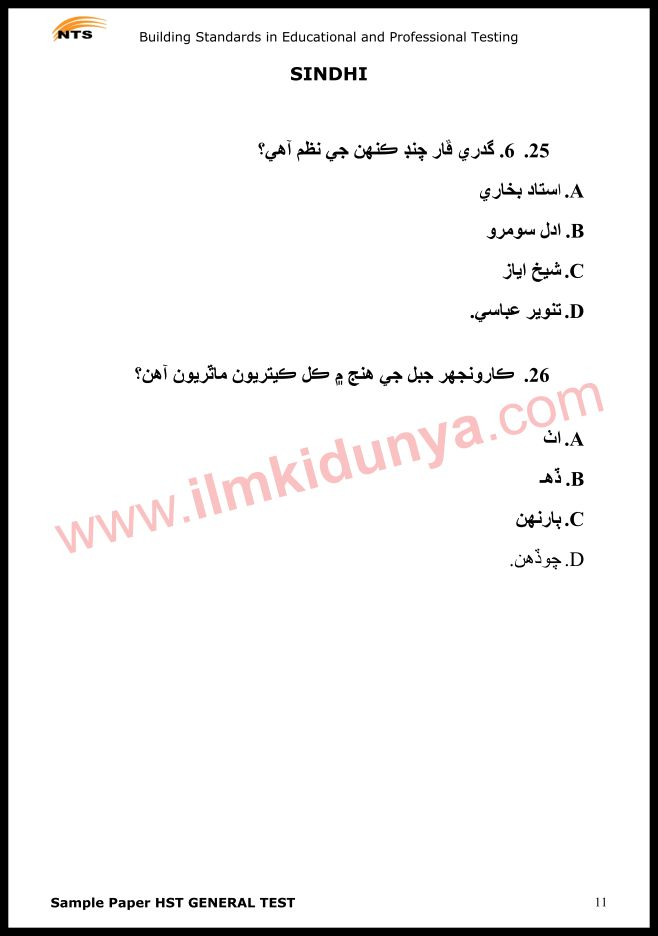 NTS Sample Past Papers Teaching Staff Educators HST General Test Sindhi - sample staff paper