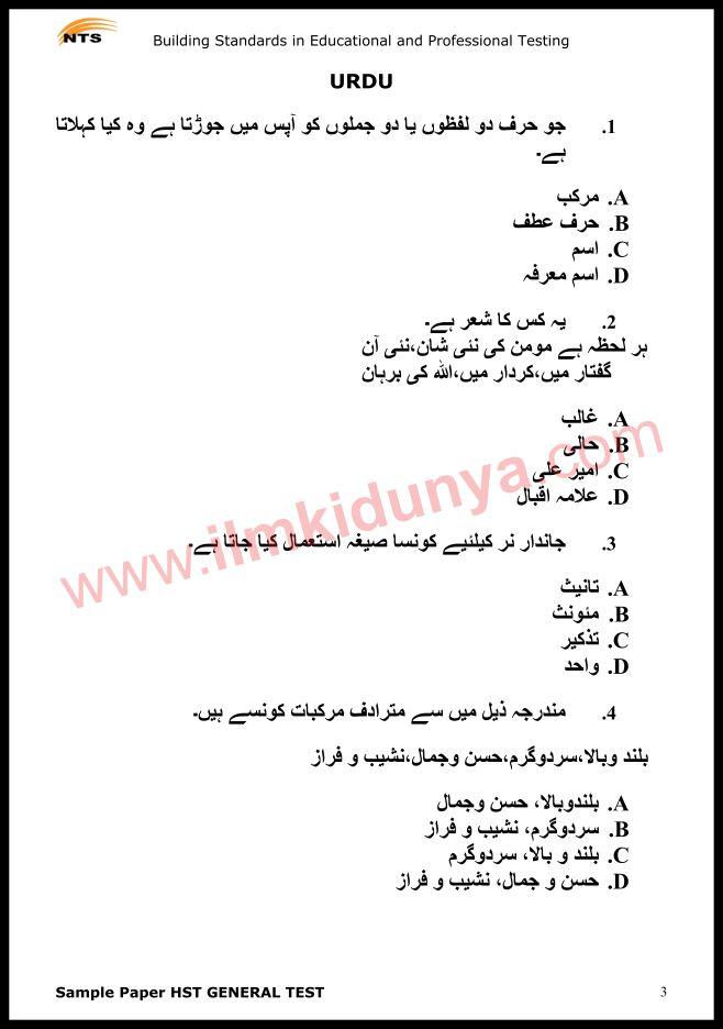 NTS Sample Past Papers Teaching Staff Educators HST General Test Urdu