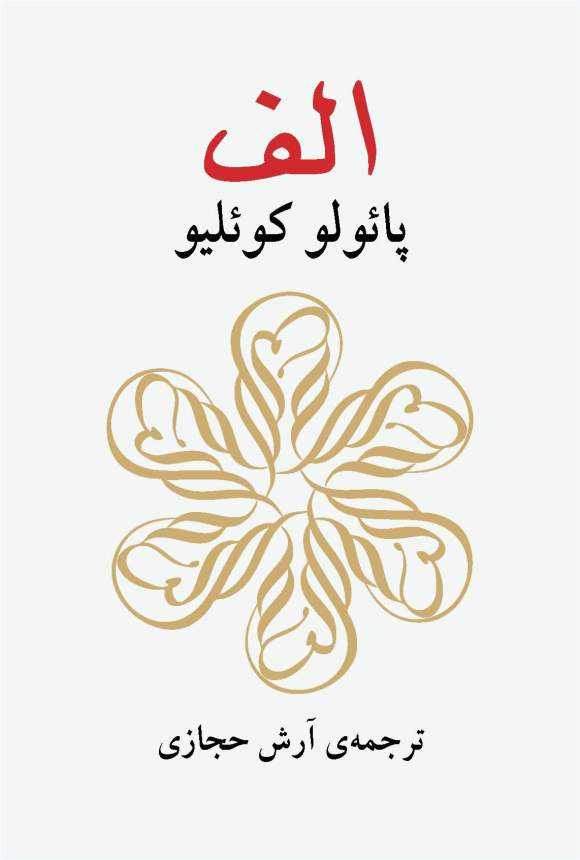 ALEPH in  Farsi (free download)