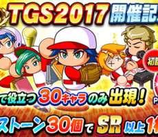 TGS開催記念ガチャ