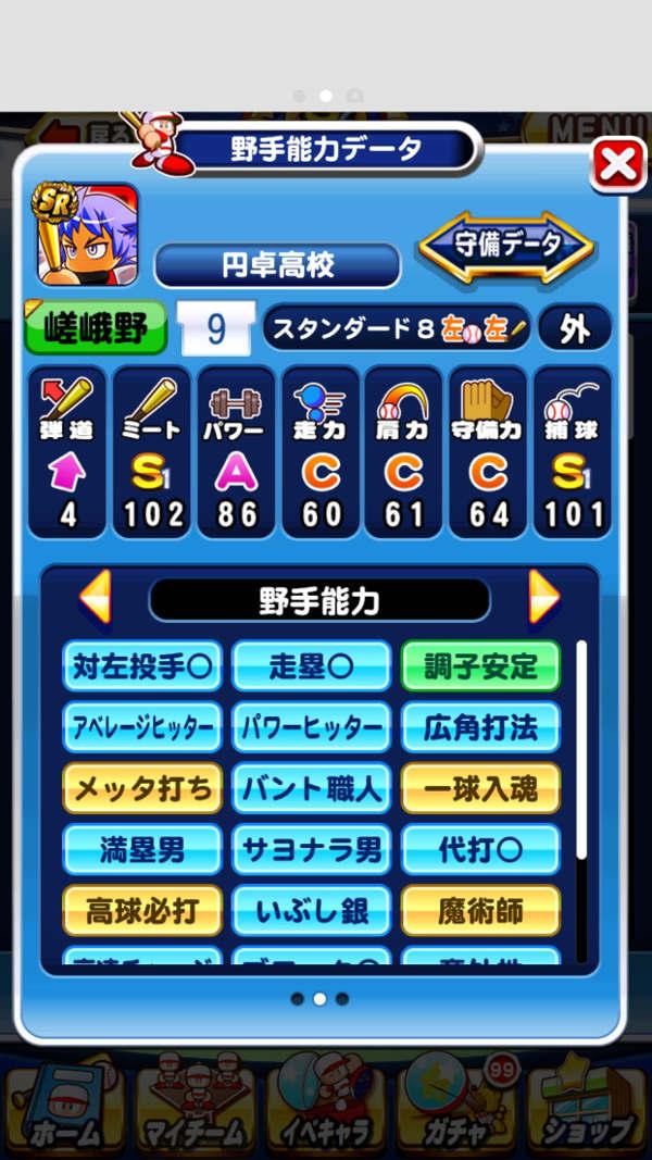 円卓9000