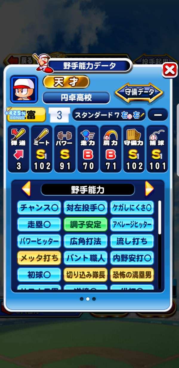 円卓高校 野手SS5