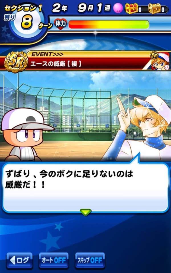 パラレルプロ野球