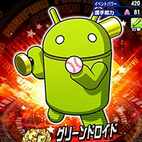 GreenDroid_819g7d65