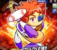 SR[アンドロメダ]嵐丸