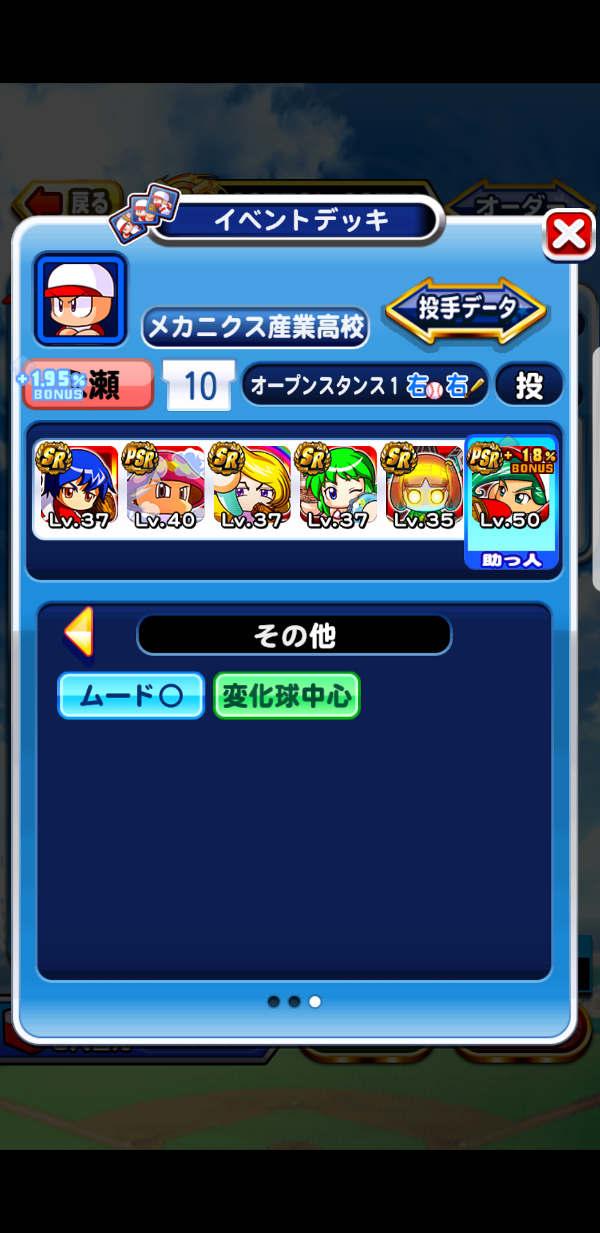 メカ高9000