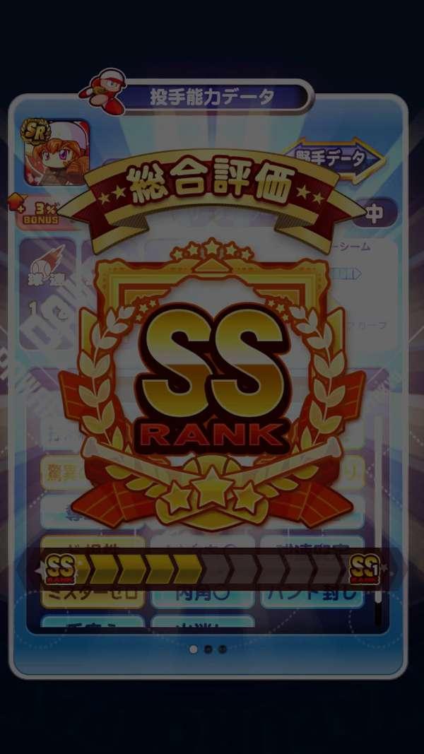 パワプロアプリ 中継ぎSS