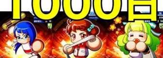 1000日記念
