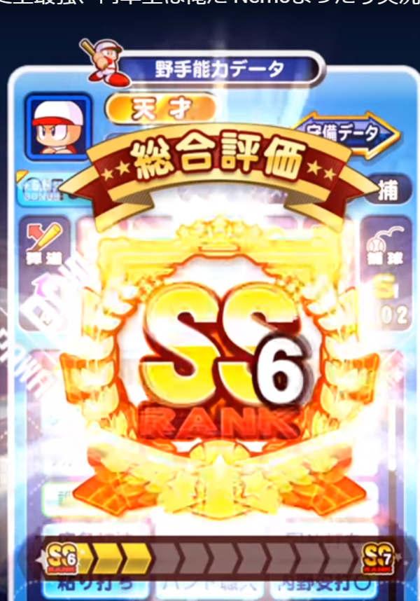 円卓SS6