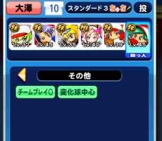 覇道10000