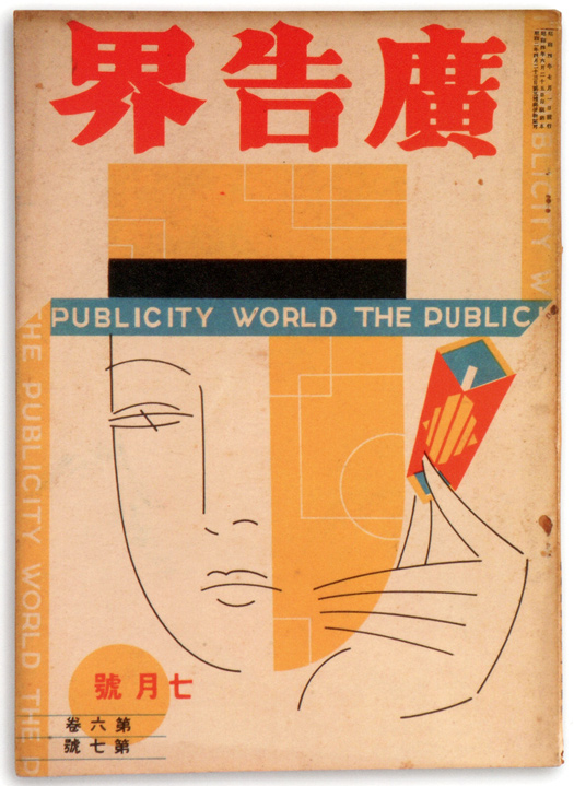 25 Vintage Magazine Covers from Japan - 50 Watts - a cover letter is an advertisement
