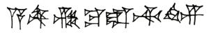 ana ziqquratim en akkadien