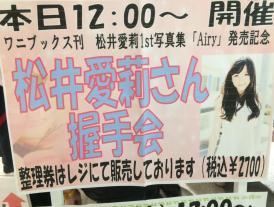 CBJ4OBHUUAAw41B 三吉彩花がアイドル時代秘密を告白?