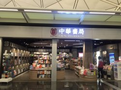 Lovable Fion Li On Chung Hwa Book Replaced Page One At Can No Longer Find Any Banned Fion Li On Chung Hwa Book Replaced Page One At Page One Bookstore Causeway Bay Page One Bookstore Taipei 101