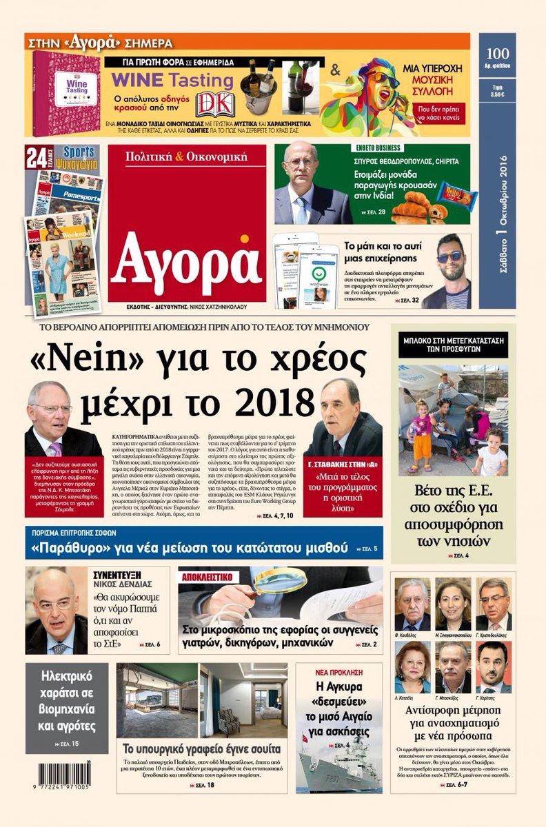 «Αγορά»: Κουβέλης, Κατσέλη, Ξενογιαννακοπούλου, Χριστοδουλάκης στη νέα κυβέρνηση!
