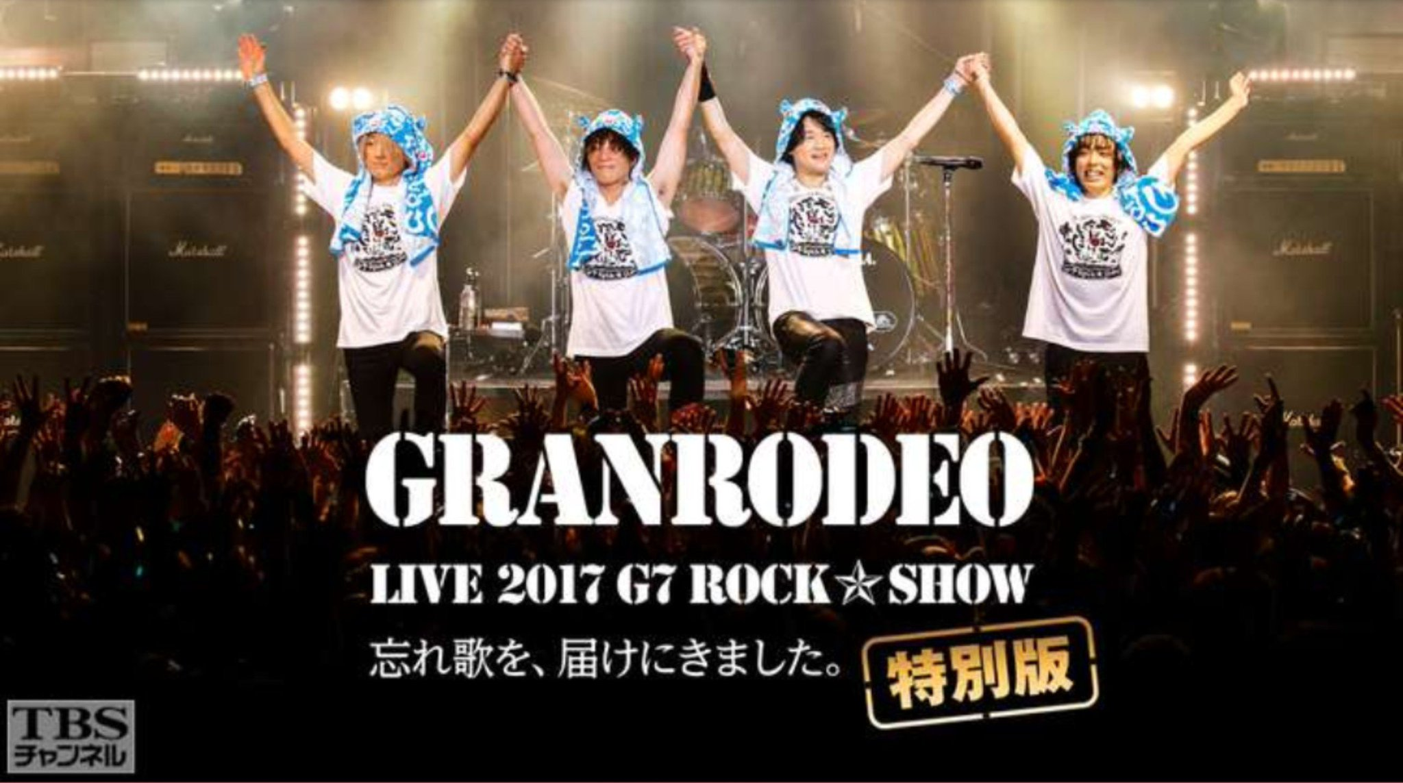 Cheminées Du Rock 2017 Tomoko 本日jmf参戦 On Twitter Quotgranrodeo Live 2017 G7 Rock