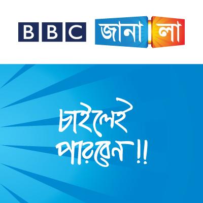 BBC Janala (@BBCJanala) | Twitter
