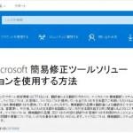 windows_fix_ot01