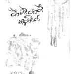 कैसे करें यकीन हिंदी पुस्तक पीडीऍफ़ | Kaise Kare Yakin hindi book in pdf