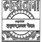 दोहावली : गीता प्रेस की हिंदी पुस्तक | Dohavali By Geeta Press Hindi Book