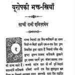 यूरोप की भक्त स्त्रियाँ हिंदी पुस्तक | Europian Bhakt Striyan Hindi Book