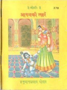 आनंद की लहरें : हनुमान प्रसाद पोद्दार हिंदी पुस्तक मुफ्त पीडीऍफ़ डाउनलोड | Anand Ki Lehrein : Hanuman Prasad Poddar Hindi Book Free PDF Download