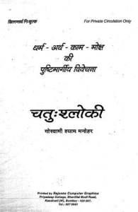 धर्म अर्थ काम मोक्ष की पुष्टिमार्गीय विवेचना हिंदी पुस्तक मुफ्त पीडीऍफ़ डाउनलोड करें | Dharm Arth Kaam Moksh Ki Pushtimargiya Vivechna Hindi Book Free Pdf Download