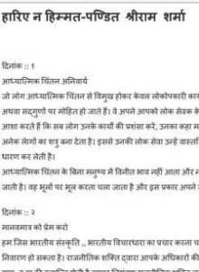 हारिये न हिम्मत : पं. श्रीराम शर्मा हिंदी पुस्तक मुफ्त पीडीऍफ़ डाउनलोड | Haariye Na Himmat : Pt. Shriram Sharma Hindi Book Free PDF Download