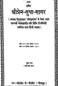 श्रीप्रेम सुधा सागर: गीता प्रेस हिंदी पुस्तक मुफ्त पीडीऍफ़ डाउनलोड | Shri Prem Sudha Sagar : Geeta Press Hindi Book Free PDF Download