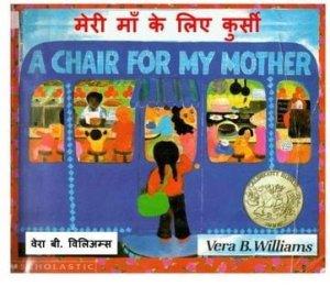 मेरी माँ के लिए कुर्सी हिंदी पुस्तक मुफ्त पीडीऍफ़ डाउनलोड | Meri Maa Ke Liye Kursi Hindi Book Free PDF Download