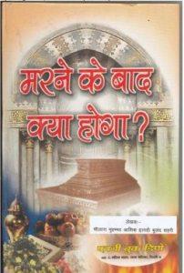 मरने के बाद क्या होगा हिंदी पुस्तक मुफ्त पीडीऍफ़ डाउनलोड | Marne Ke Baad Kya Hoga Hindi Book Free PDF Download