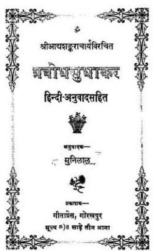 सुबोधप्रभाकर : गीता प्रेस हिंदी पुस्तक मुफ्त पीडीऍफ़ डाउनलोड   Subodhprabhakar : Geeta Press Hindi Book Free PDF Download