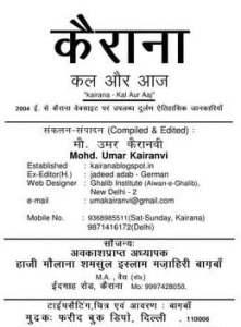 कैराना : कल और आज हिंदी पुस्तक मुफ्त पीडीऍफ़ डाउनलोड | Kairana : Kal Aur Aaj Hindi Book Free PDF Download