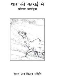 थार की गहराई से हिंदी पुस्तक मुफ्त पीडीऍफ़ डाउनलोड | Thar Ki Gehraai Se Hindi Book Free PDF Download