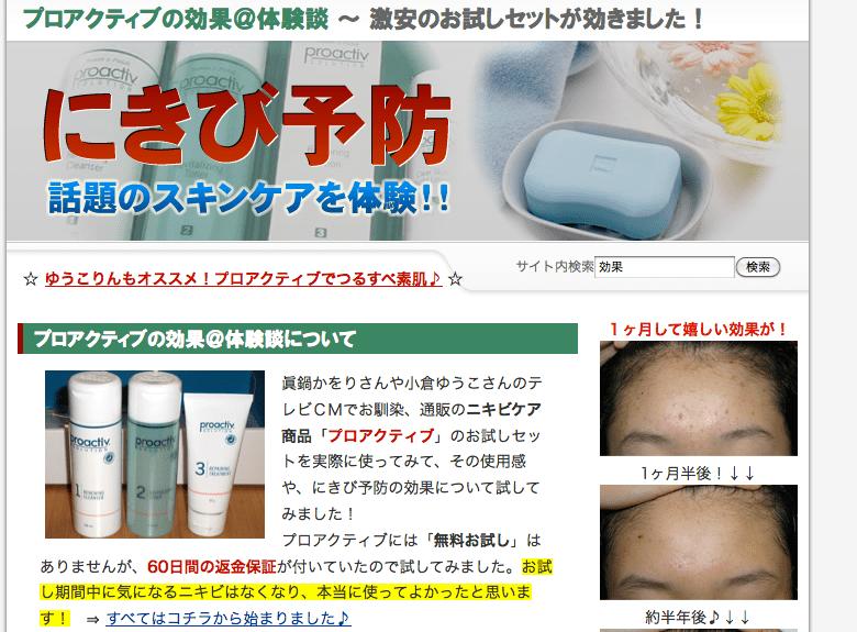 Entry8 男が美容商品の体験レビューをやる実例 2つ 石田健の編集後記ブログ