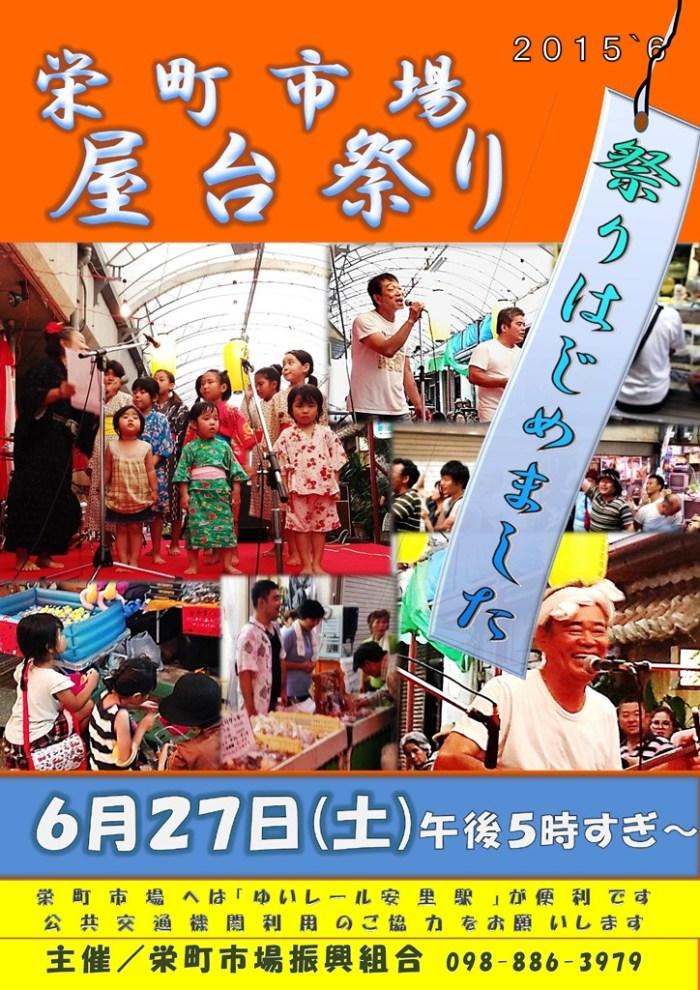 """""""栄町市場屋台祭り"""""""