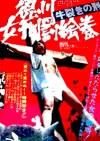 Cartel de cine erotico Crucifixion