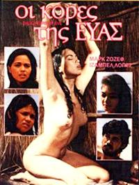 Cartel de la película Silip: Daughters of Eve