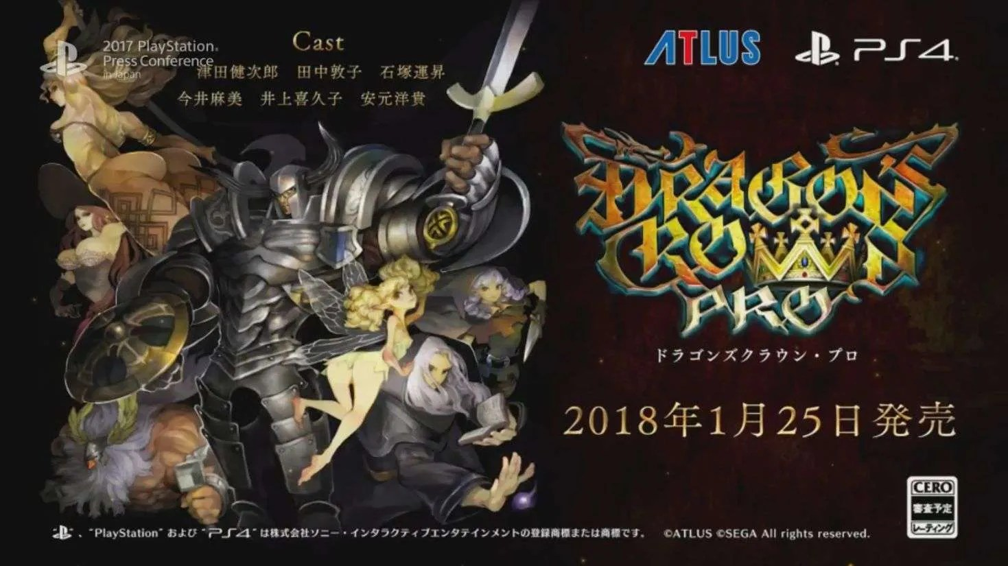 Persona 4 The Animation Wallpaper Dragon S Crown Pro Announced For Ps4 Release In Japan On