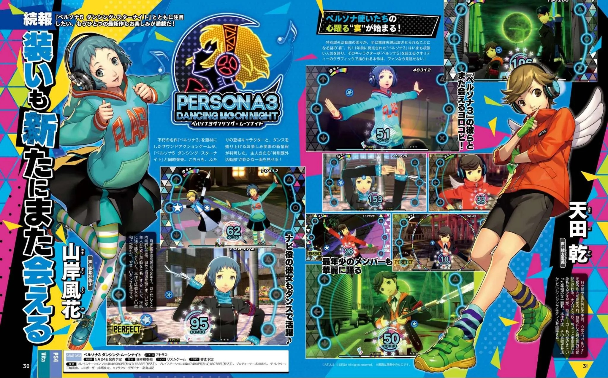 Persona 5 Girls Wallpaper Persona 3 Dancing And Persona 5 Dancing Scans Feature