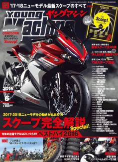 Render Honda CBR250RR Twin Cylinder Ala Young Machine