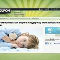 Одна из благотворительных акций на сайте Groupon