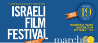 THE FAREWELL PARTY launches the 2015 Israeli Film Festival