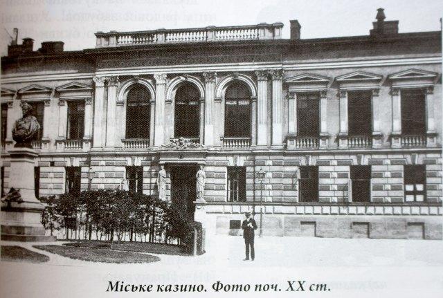 Львівське Міське казино, фото початку ХХ століття