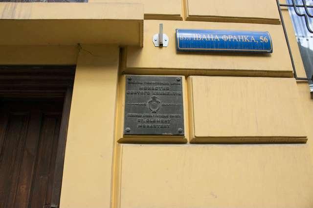 Фрагмент позначення сучасної приналежності храму. Фото 2015 року
