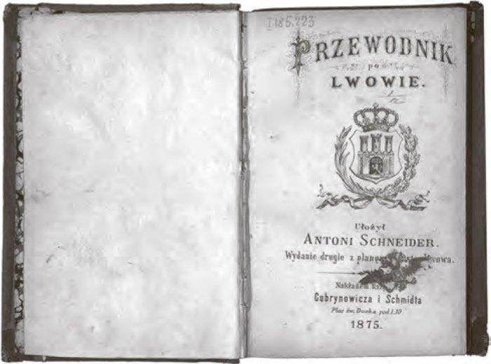 Титульна сторінка 2-го видання путівника по Львову А. Шнайдера. 1875 року
