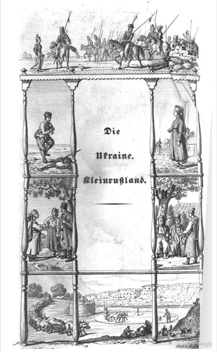 """""""Подорож по Росії і Польщі. Україна. Малоросія"""", 1841 рік"""