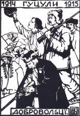 """Олена Кульчицька """"Гуцули-добровольці"""", 1915 рік (із циклу """"УСС 1914-1915""""), папір, дереворит, 29Х21,1"""